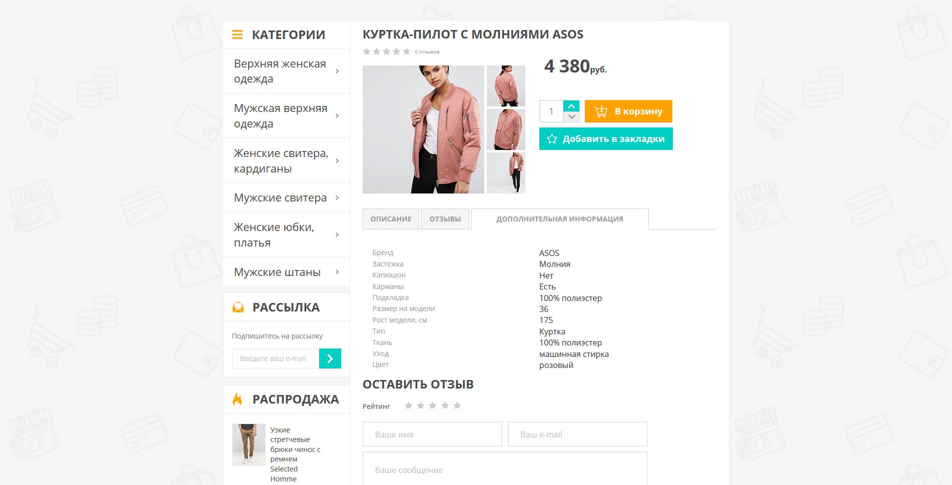 438a76ca6 Интернет-магазин одежды купить за 8016 грн. - Красный Хамелеон