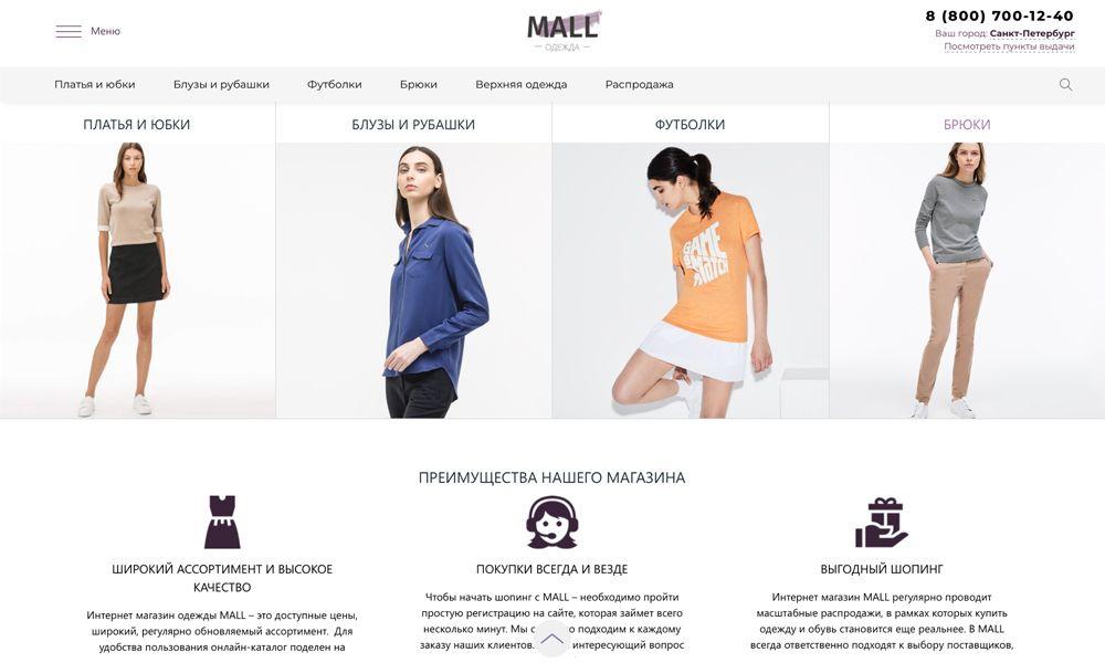538a4bc7389d5 ... Стильный интернет-магазин одежды и аксессуаров «Крайт: Одежда.Mall» ...