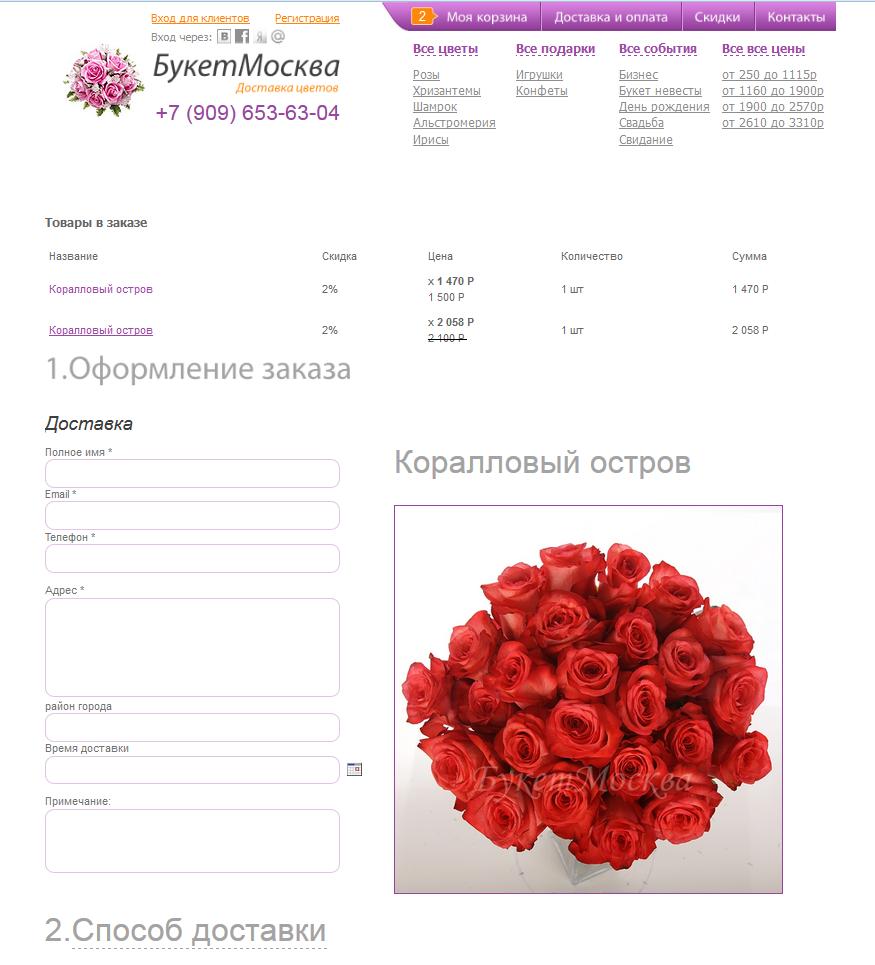 Корпоративная доставка цветов москве paypal, доставкой