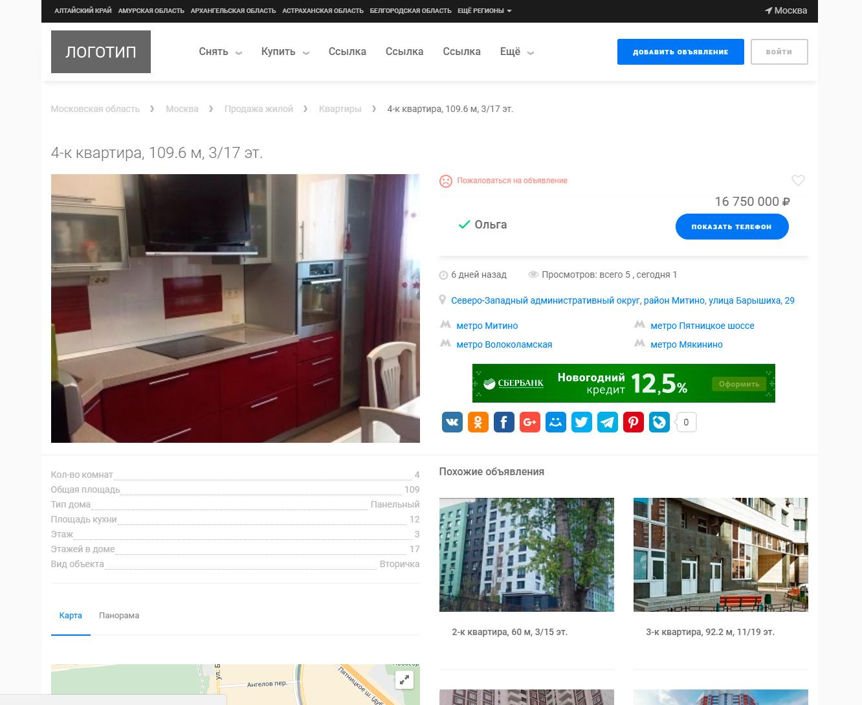 bc3219f4f0a06 ... Портал недвижимости — доска объявлений, агрегатор недвижимости ...