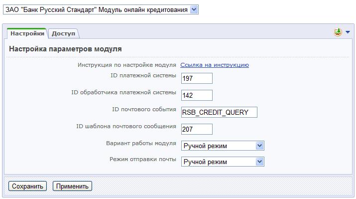 как узнать решение банка по кредиту русский стандарт по коду 15 января планируется взять кредит в банке на 7 месяцев 4