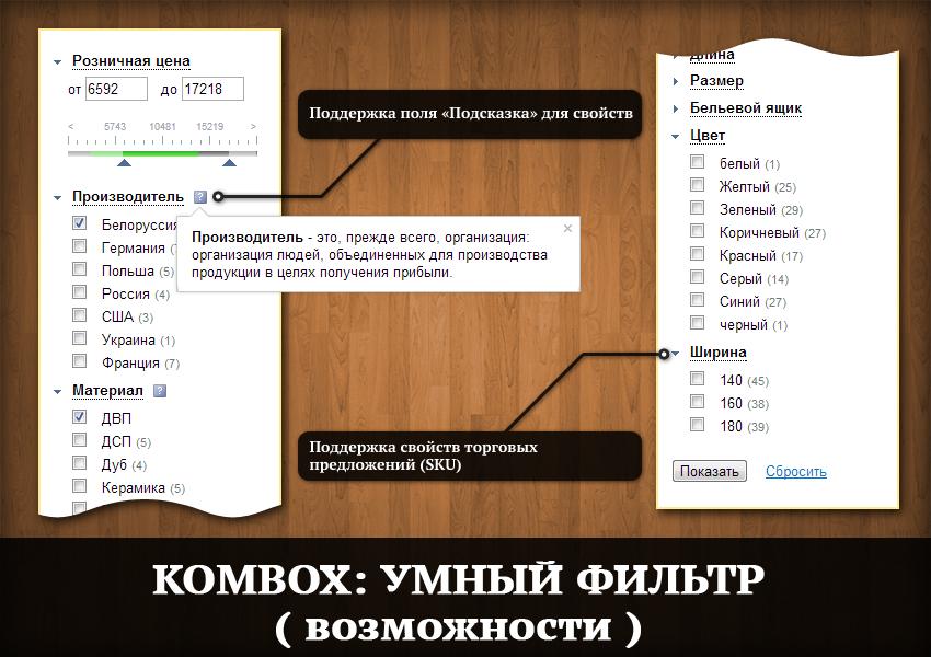 bced4ca7a04b3 Kombox: Умный-фильтр (ЧПУ, SEO, AJAX) купить за 1592 грн. - Красный ...