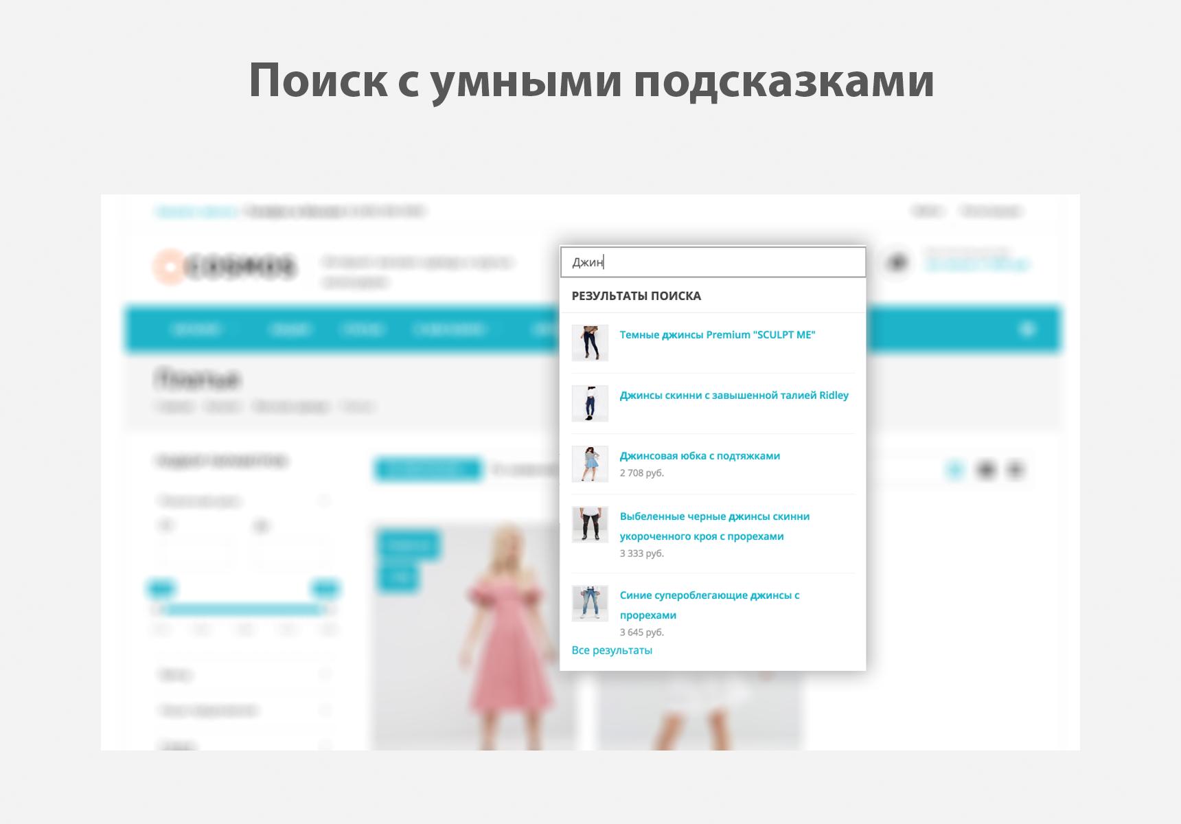 bd4e9a7507c КосмоМода - адаптивный интернет-магазин одежды и аксессуаров ...