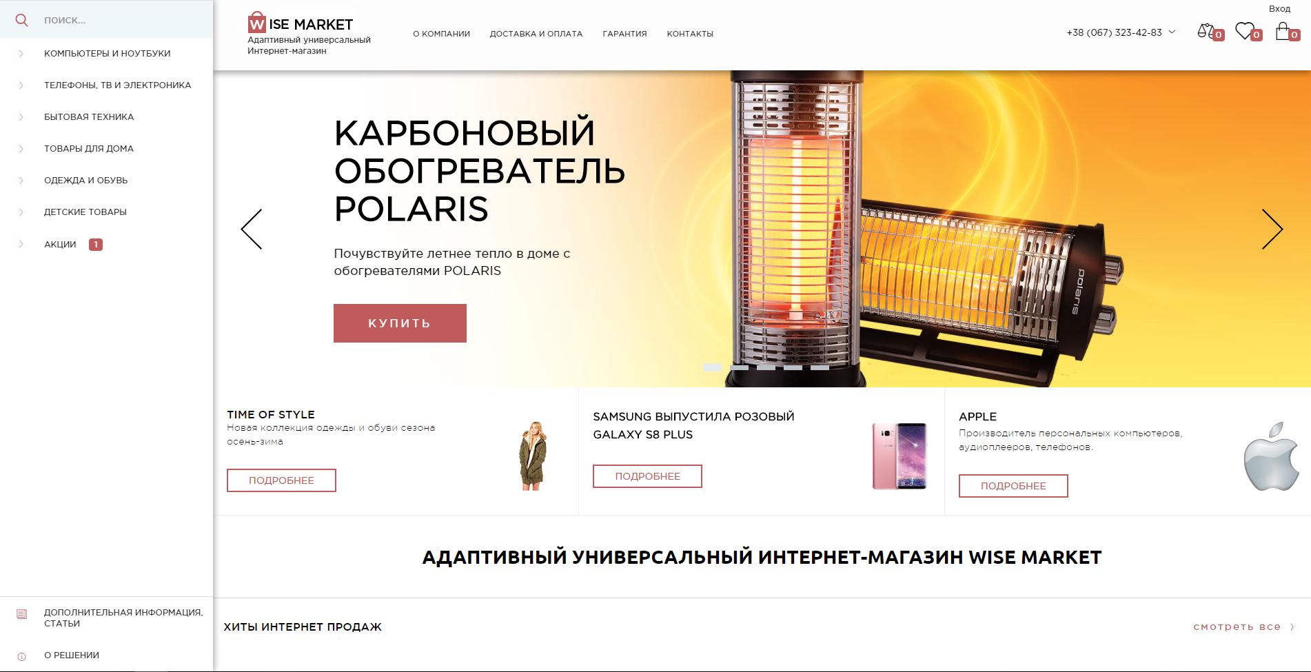 af1643c170831 Wise Market: Адаптивный Интернет-магазин купить за 4559 грн ...