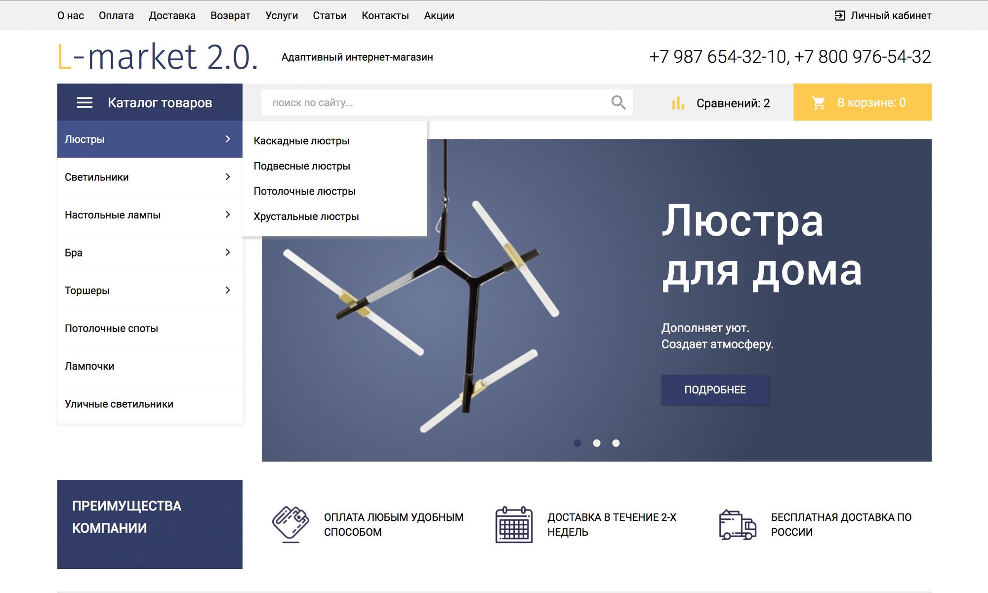 22a680242a2 ... Адаптивный интернет-магазин товаров для света