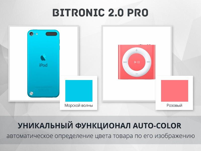 47870ba1957 Битроник 2 PRO — интернет-магазин электроники на Битрикс купить за ...