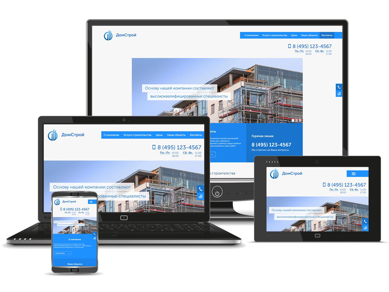 Готовые сайты строительной компании сайт для размещения ссылок на видео
