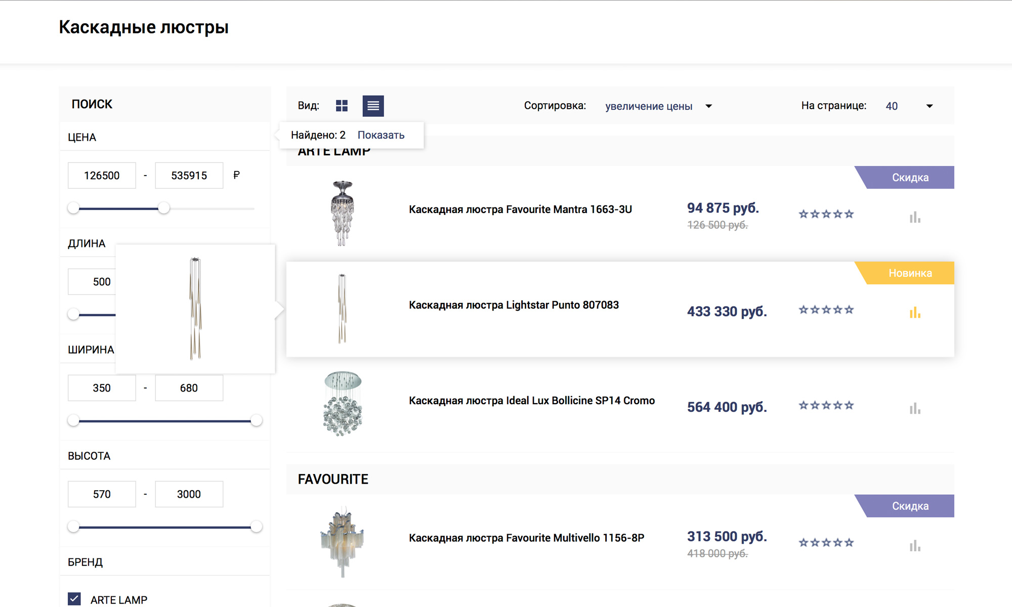 5f5763a867a9 ... Адаптивный интернет-магазин товаров для света, люстр, светильников,  освещения «Luster- ...