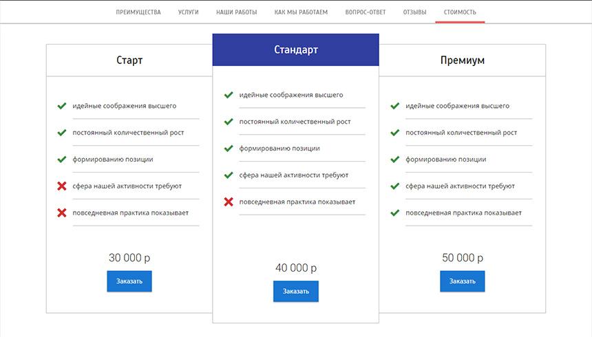 Одностраничные сайты хостинг asp net хостинг ru