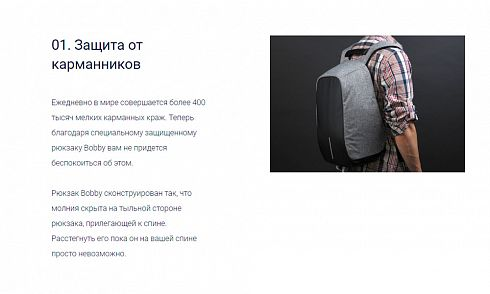 Сайты24. Лендинг монотовара «Krayt.ShopBackpack»